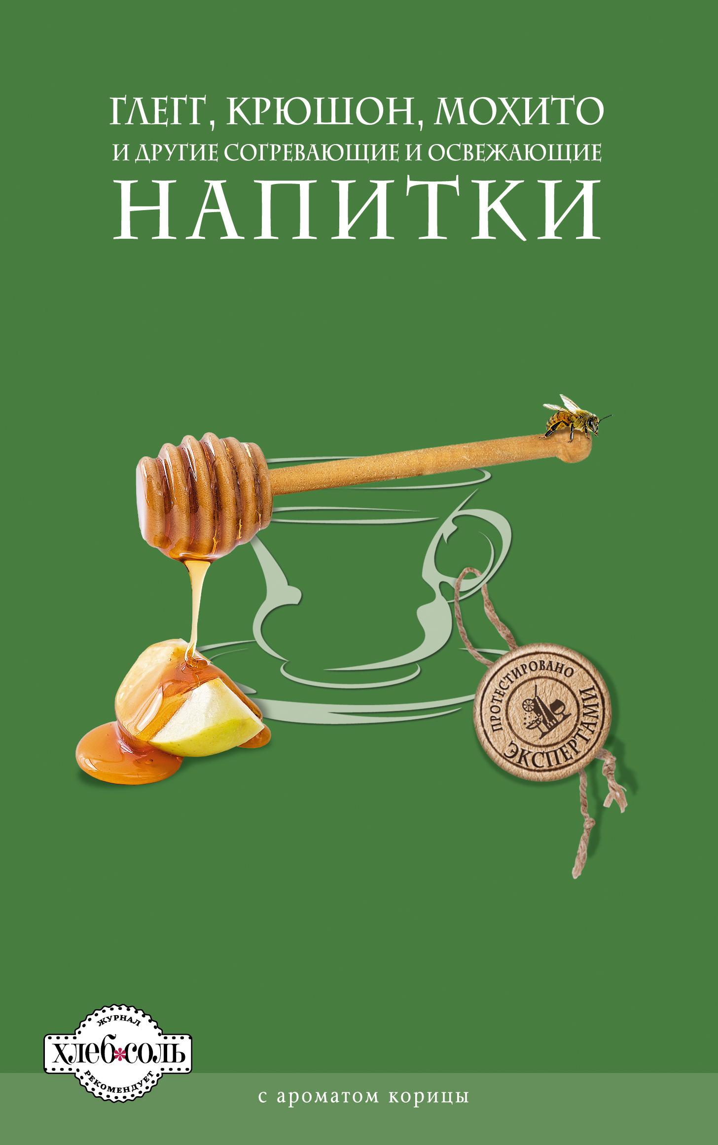 Глегг, крюшон, мохито и другие согревающие и освежающие напитки ISBN: 978-5-699-51020-7 виктория белкина какие напитки приготовить зимой