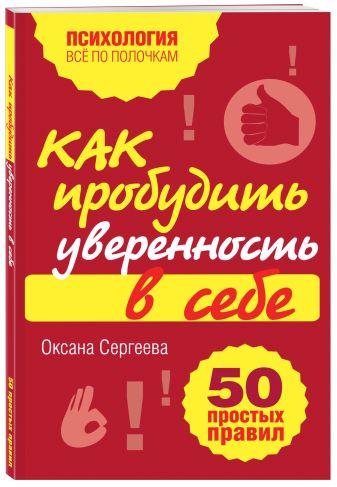Оксана Сергеева - Как пробудить уверенность в себе. 50 простых правил обложка книги