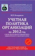 Кондраков Н.П. - Учетная политика организаций на 2012 год: в целях бухгалтерского финансового, управленческого и налогового учета' обложка книги