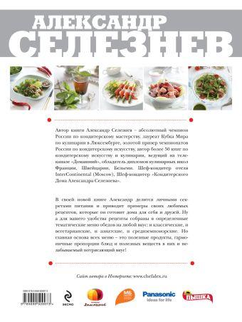Воскресные обеды. Идеи праздничного стола Селезнев А.А.