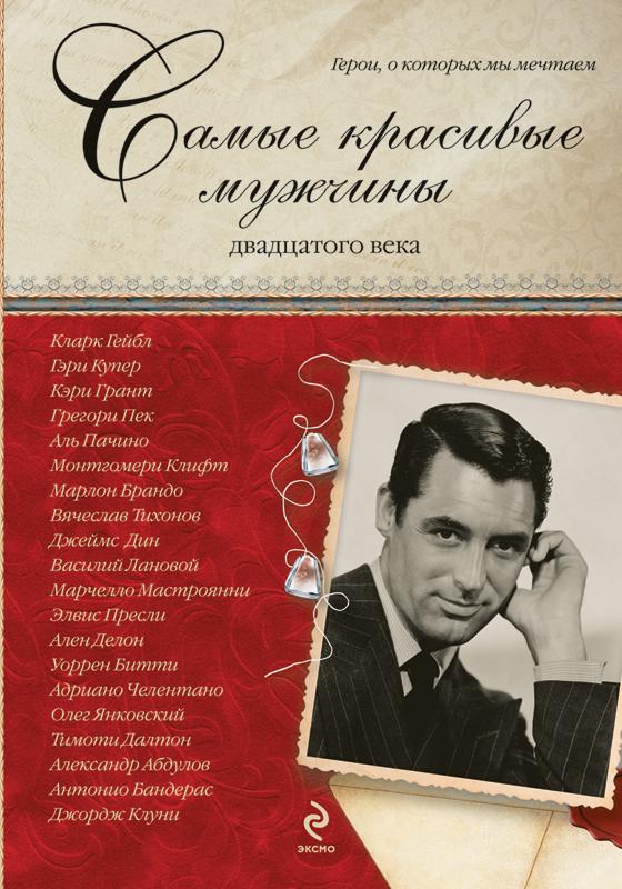 Самые красивые мужчины двадцатого века. Герои, о которых мы мечтаем Киреенкова Т.Н.