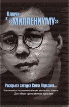 Линд И. - Ключи к Миллениуму Стига Ларссона' обложка книги