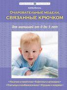 Матела Б. - Очаровательные модели, связанные крючком, для малышей от 0 до 5 лет (Рукоделие. Модельная галерея)' обложка книги