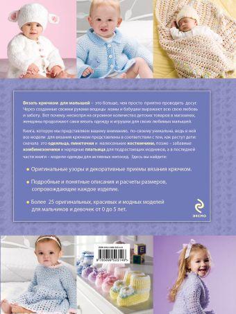Очаровательные модели, связанные крючком, для малышей от 0 до 5 лет (Рукоделие. Модельная галерея) Матела Бобби
