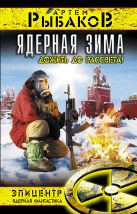 Рыбаков А. - Ядерная зима. Дожить до Рассвета!' обложка книги