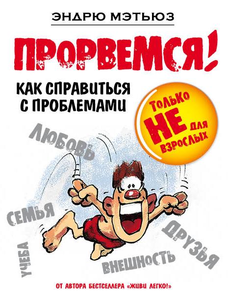 Эндрю Мэтьюз - Прорвемся! обложка книги