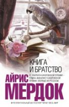 Мердок А. - Книга и братство' обложка книги