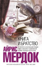 Книга и братство Мердок А.