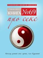 Книга № 69. Про секс Сигел С.