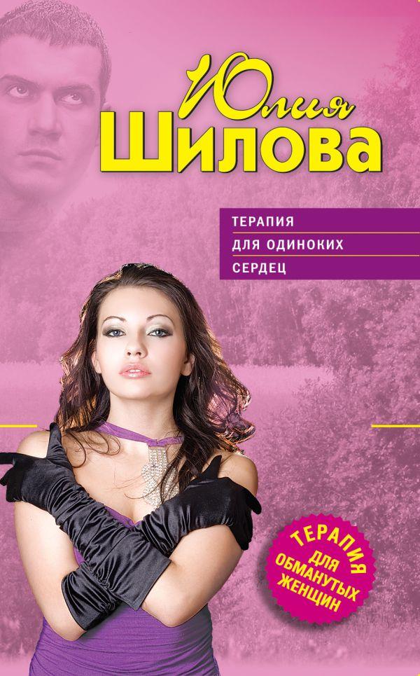 Терапия для одиноких сердец Шилова Ю.В.
