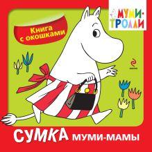 Книги с флэпами. Сумка муми-мамы