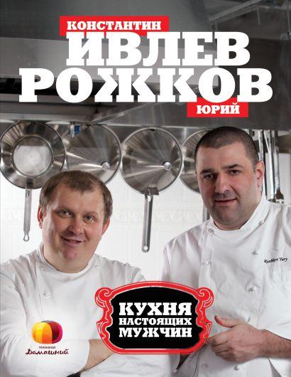 Кухня настоящих мужчин - фото 1