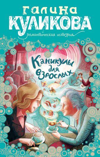 Каникулы для взрослых Куликова Г.М.