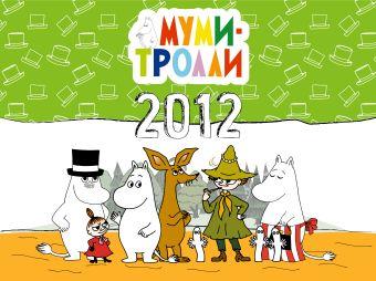 Календарь настенный Голубева Э.Л.
