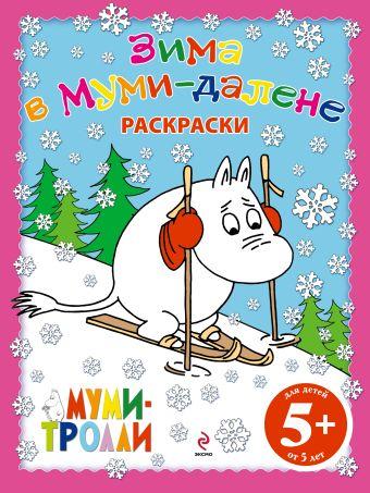 Зима в Муми-далене. Раскраски Юрченко Е.А.