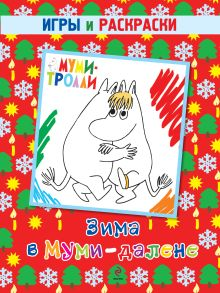 Зима в Муми-далене. Игры и раскраски