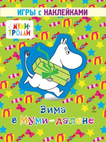 Зима в Муми-далене. Игры с наклейками Юрченко Е.А.