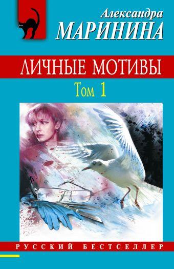 Личные мотивы. Т. 1 Александра Маринина