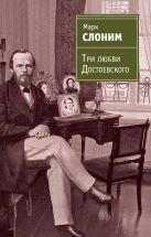 Слоним М.Л. - Три любви Достоевского' обложка книги