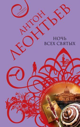 Ночь всех святых Леонтьев А.В.