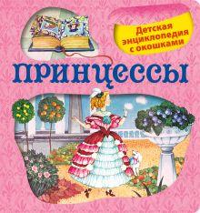 5+ Принцессы. Детская энциклопедия с окошками