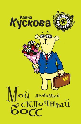 Мой любимый склочный босс Кускова А.