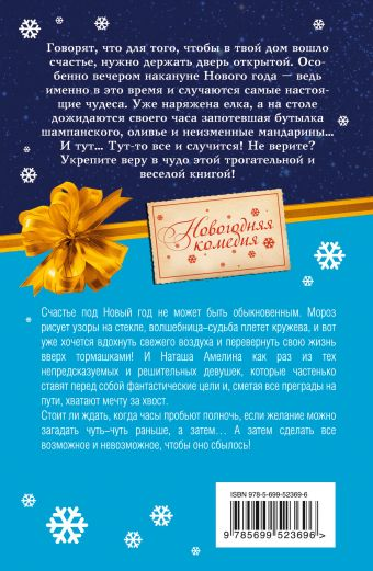Теплая снежинка Климова Ю.