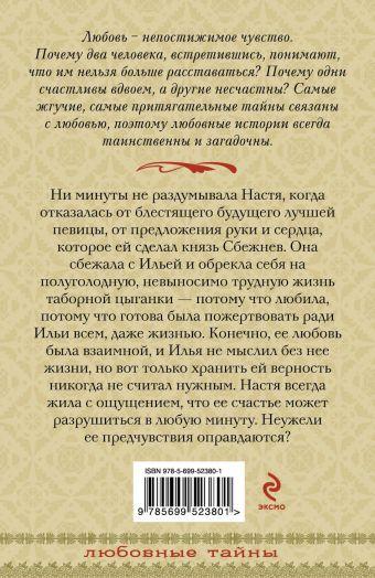 О сколько счастья, сколько муки… Туманова А.