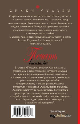 Печать василиска Корсакова Т.