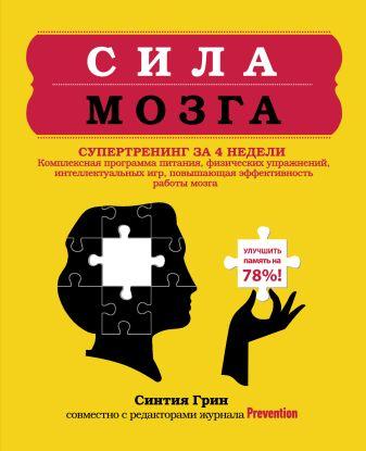 Синтия Р. Грин - Сила мозга. Супертренинг мозга за 4 недели обложка книги
