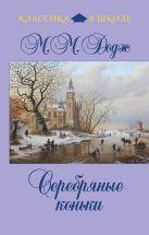 Додж М.М. - Серебряные коньки' обложка книги