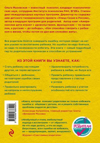 100 ошибок воспитания, которых легко избежать Ольга Маховская
