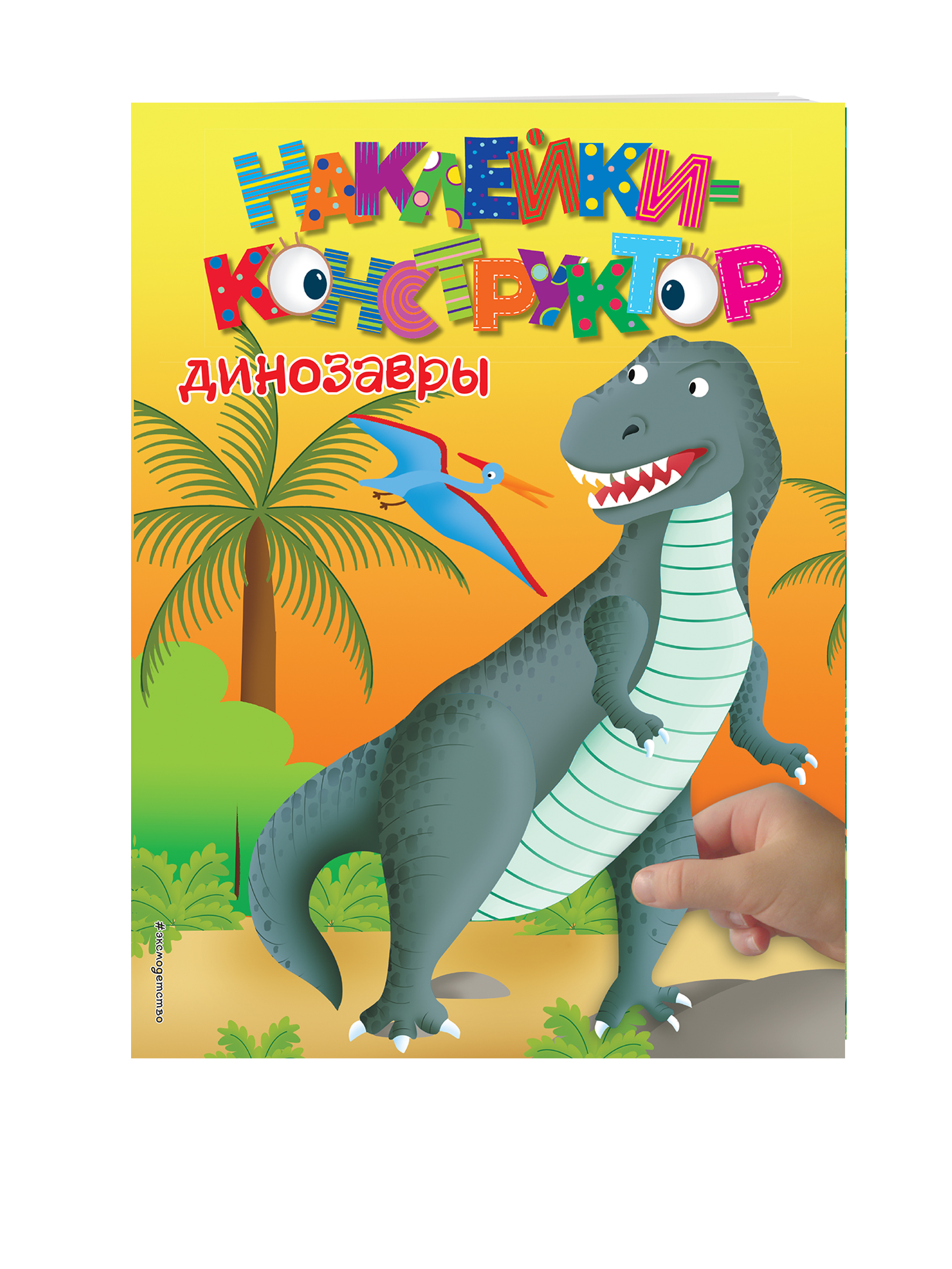 3+ Динозавры ISBN: 978-5-699-52432-7