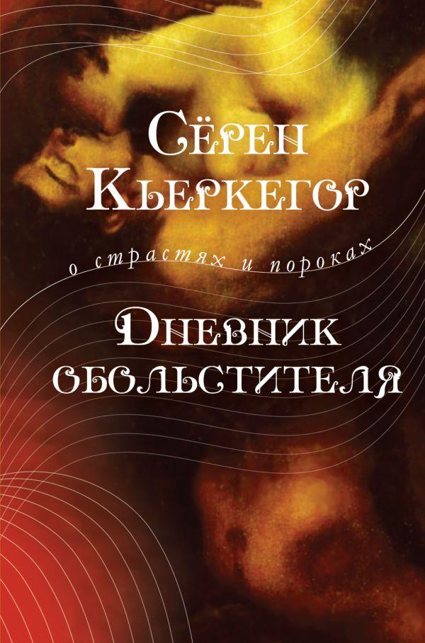 Дневник обольстителя Кьеркегор С.