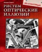 Сиретт Н - Рисуем оптические иллюзии' обложка книги
