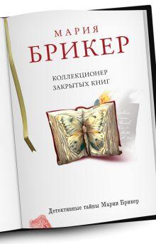 Коллекционер закрытых книг