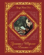 Записки о Шерлоке Холмсе Конан Дойл А.