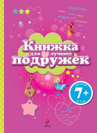 7+ Книжка для лучших подружек