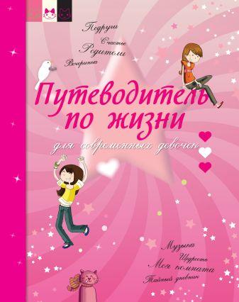 Путеводитель по жизни для современных девочек