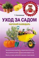 Калюжная Т.В. - Уход за садом: научный календарь' обложка книги