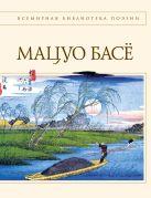 Басё М. - Стихотворения. Проза' обложка книги