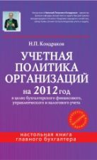 Брызгалин В.В., Новикова О.А. - Учетная политика организаций на 2012 год' обложка книги