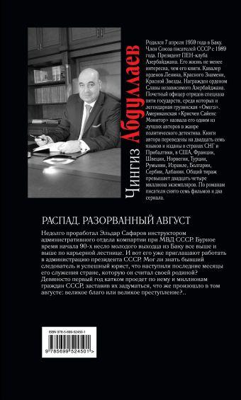 Распад. Разорванный август Абдуллаев Ч.А.