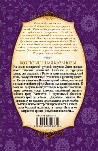 Возлюбленная Казановы Арсеньева Е.