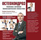 Фохтин В.Г. - Остеохондроз. Комплекс лечебной биомеханической гимнастики (с фото автора)' обложка книги