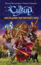 Волынская И., Кащеев К. - Наследник Магнитной горы' обложка книги