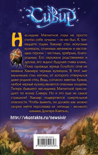 Наследник Магнитной горы Волынская И., Кащеев К.
