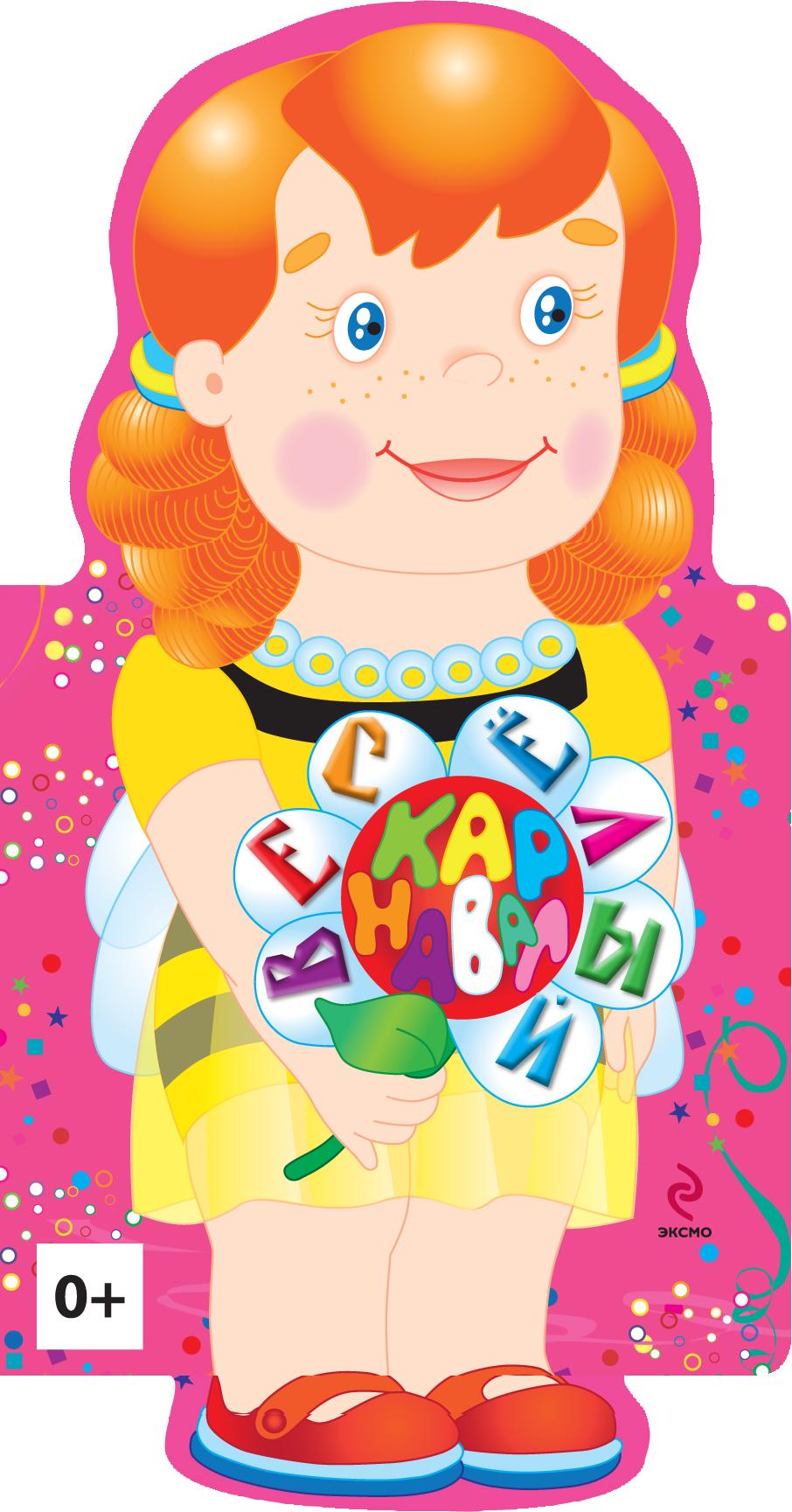 4+ Веселый карнавал (девочка) михайлов михаил илларионович два мороза книжка на картоне
