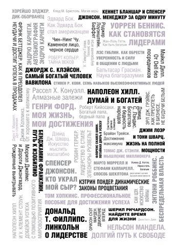 50 великих книг об успехе Батлер-Боудон Т.