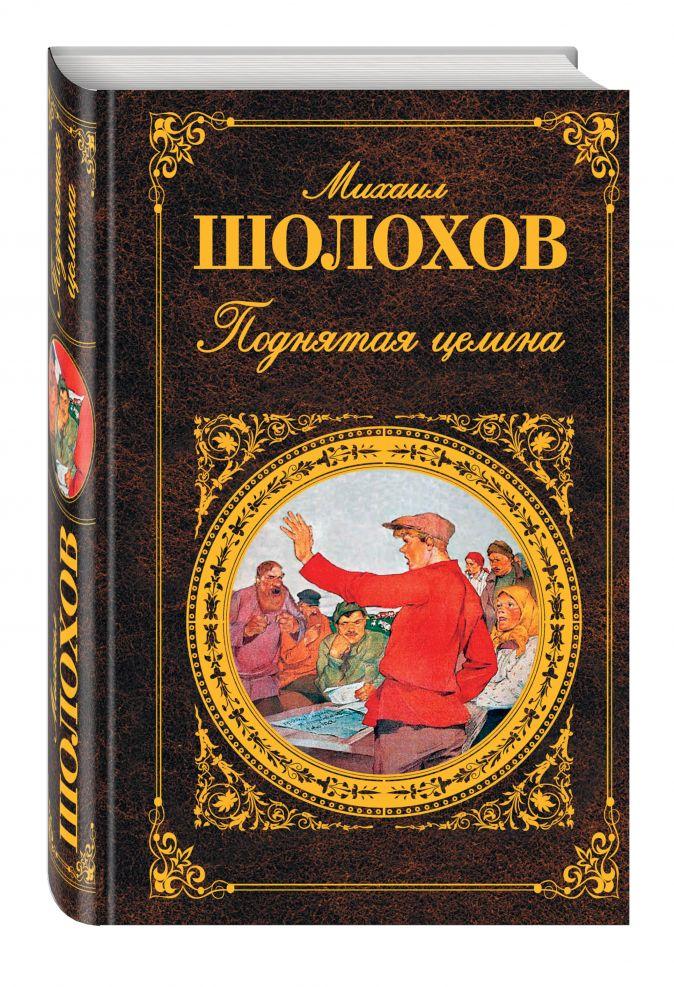 Поднятая целина Михаил Шолохов